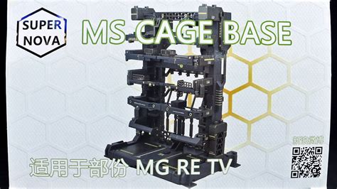 1042 supernova ms cage base unboxing and review
