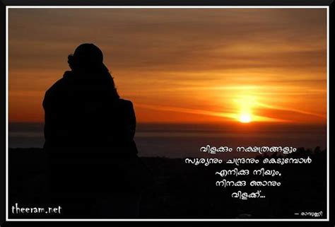 Malayalam Bible Quotes About Life