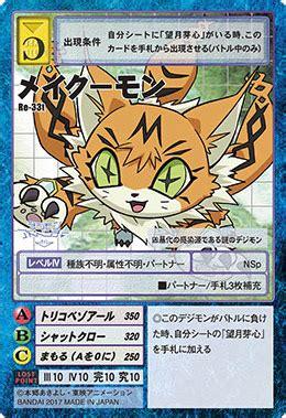 digimon card template re 33t wikimon the 1 digimon wiki