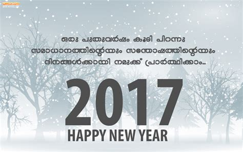 search results for malayalam love card for newyear