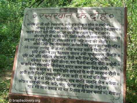 raskhan biography in hindi language raskhan