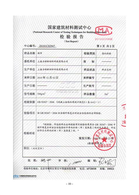 patent certificate template shanghai carbon fiber shanghai carbon cloth carbon fiber