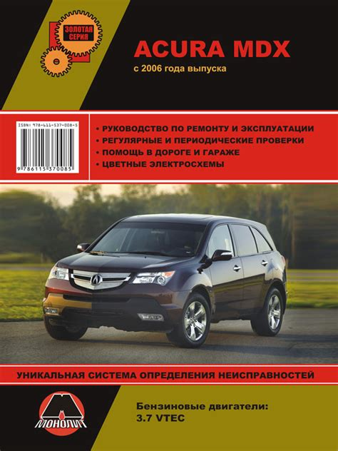 car repair manuals online pdf 2006 acura mdx transmission control book for acura mdx cars buy download or read ebook service manual