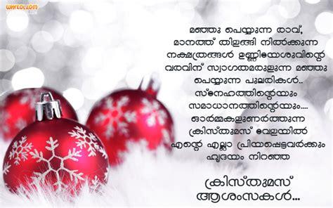 list  christmas wishes  malayalam xmas  malayalam whykol