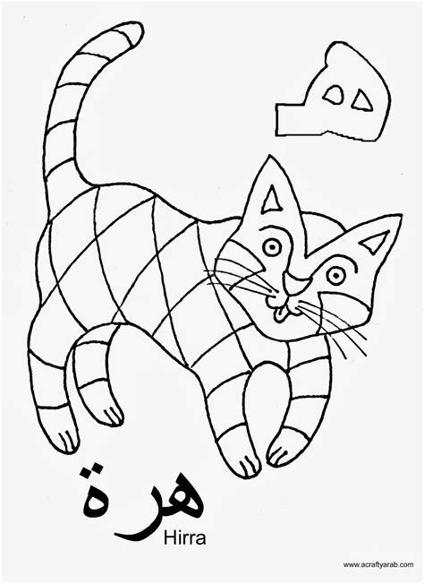 printable arabic alphabet coloring pages printable pages of the arabic alphabet to color arabic