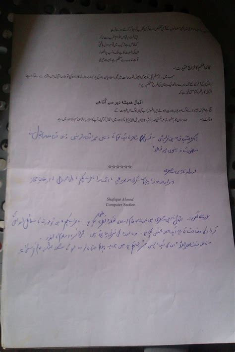 Essay On Allama Iqbal In Urdu For Class 6 by Allama Iqbal Essay Science Essay Exle Of Essay Questions In Science Essay Topics Molana