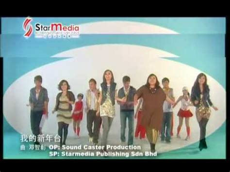 astro new year song my astro 我的新年台 2010 new year song