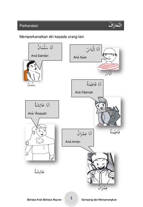 cinta berbahasa arab