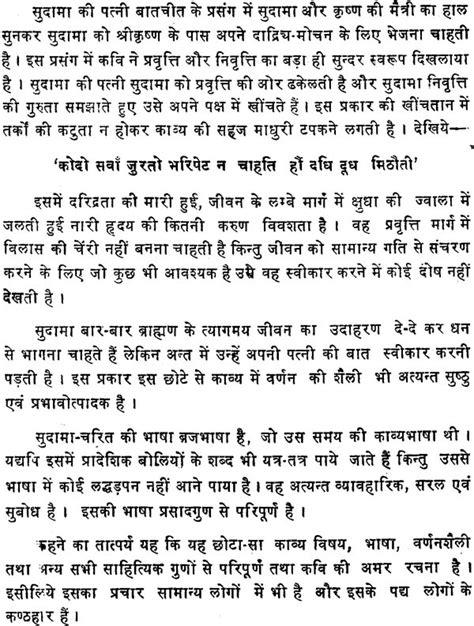 krishna biography in hindi language essay on friendship of krishna and sudama in hindi