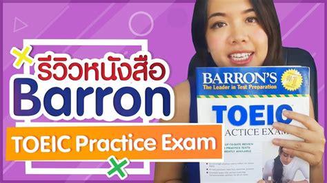 หน งส อ Barron Toeic Practice Exam ค มค าก บการซ อม ย