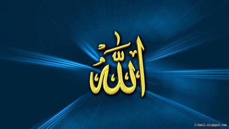 wallpaper hd name allah names hd wallpapers islamic wallpapers