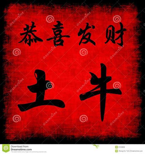 new year earth new year earth ox gong xi fa cai royalty free