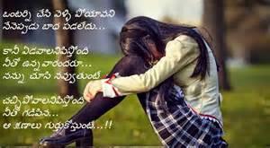 Love Break Letters Telugu heart breaking love quotes in telugu legendary quotes