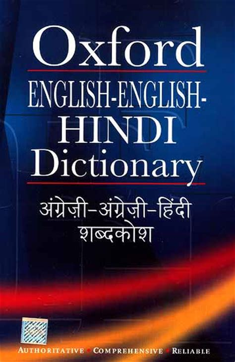 english dictionary free download full version offline oxford english to hindi dictionary free download