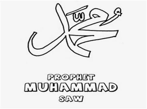 gambar mewarnai kaligrafi muhammad saw bahasa pendidikan bahasa pendidikan