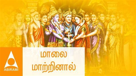 Malai Matrinal   Thirumana Padalgal   Tamil Wedding Song