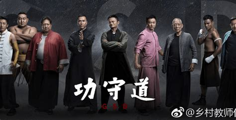 alibaba film alibaba s jack ma stars in kung fu movie because he s awesome