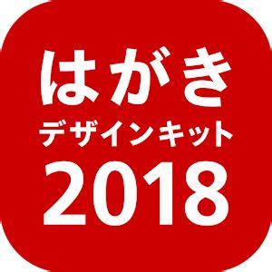はがきデザインキット2018 年賀状を無料で簡単作成、印刷できる年賀状アプリ android apps on