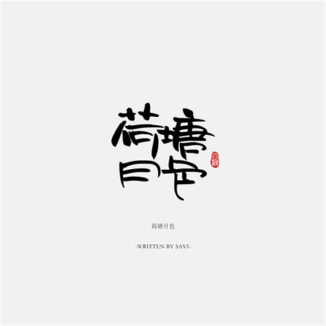 design font chinese 30p handwritten chinese font design free chinese font