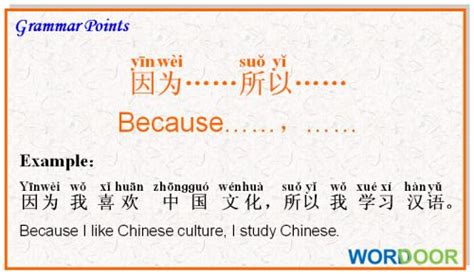 sentence pattern mandarin 1000 images about chinese sentence structures on
