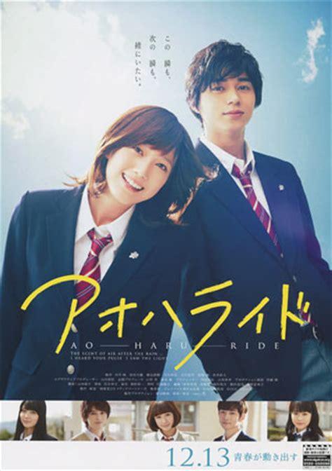 film blue spring ride blue spring ride japanese movie poster b5 chirashi ver a