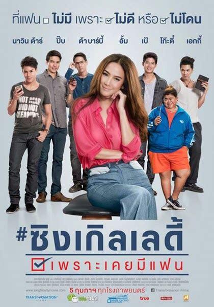 film thailand a gift sub indo single lady 2015 dvdrip subtitle indonesia fajarnoah com