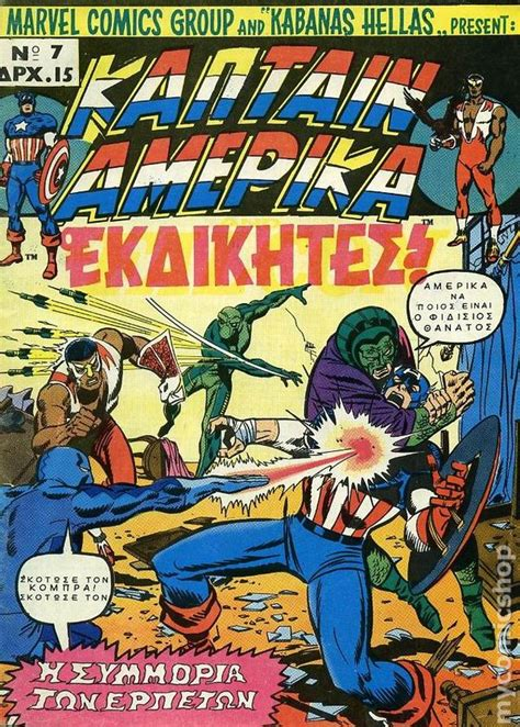 the book of captain america multilingual edition books captain america edition comic books