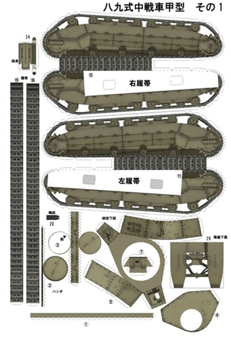 Tank Papercraft - official papercraft und panzer type