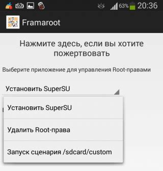 framaroot apk file фрамарут root доступ на андроиде в один клик framaroot apk 4pda