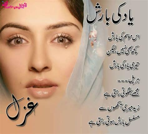 crying love shayari poetry barsaat poetry for lovers in urdu pictures