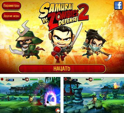 samurai vs zombies defense for android free download