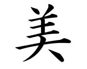 Image gallery kanji for beautiful