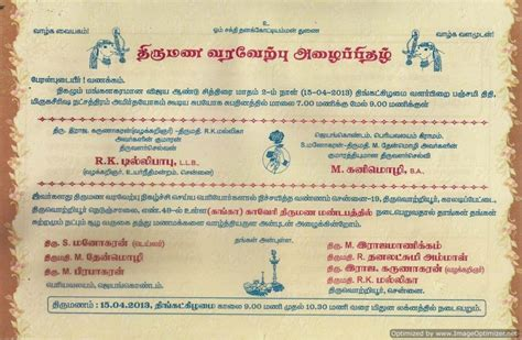 tamil nadu wedding invitation wordings for friends tamil wedding invitation sunshinebizsolutions