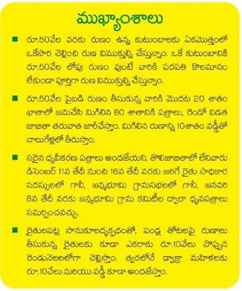 ap crop and gold loan waiver scheme 2014 go and guidelines ap rythu runa mafi ap loan status apcbsportal apgov in