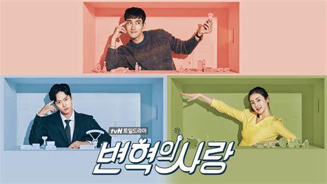 revolutionary love revolutionary love engsub 2017 korean drama viewdrama