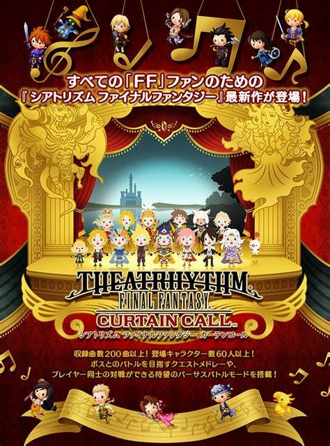 ff theatrhythm curtain call theatrhythm final fantasy curtain call tendr 225 modo versus