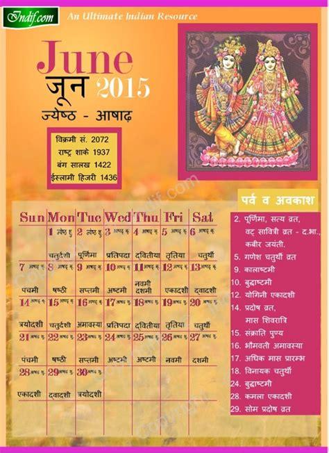 june 2015 indian calendar hindu calendar