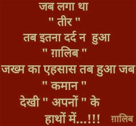 ghalib biography in hindi shayari hi shayari mirza ghalib shayari in hindi images
