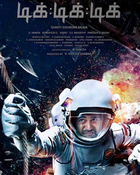 Tik Tik Tik Tik Tik Tik Poster Jayam Ravi No Watermark