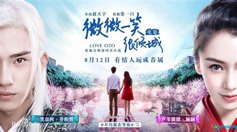 film love trailer love o2o movie dramapanda