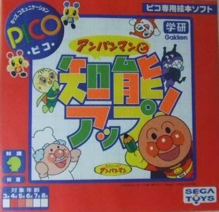 Koper Anpanman Orirginal From Japan chokocat s anime 2553 anpanman sega pico