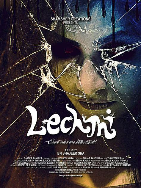 malayalam film lion full movie lechmi 2017 malayalam full movie watch online free