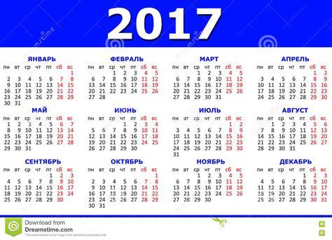 Calendrier Russe Calendrier 2017 Russe De Vecteur Illustration De Vecteur