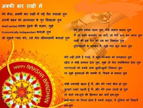 Raksha Bandhan Essay In For by Rakhi Raksha Bandhan Images 2017 Poem Essay In For Today Palm Astrology