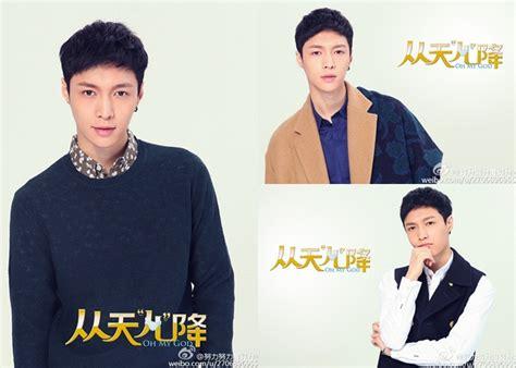 film yang diperankan anggota exo lay bakal debut dan kolaborasi dengan zhang ziyi di film