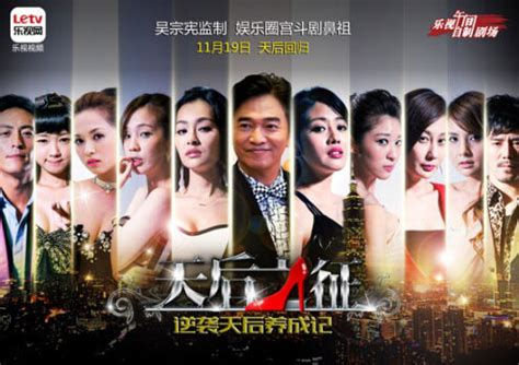 film mandarin diva diva journey 2014 chinese tv series