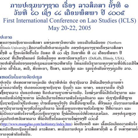 a is a of course 1st international symposium for equine welfare and wellness compendium part 1 minds n motion symposium compendium volume 1 books international conference on lao studies icls