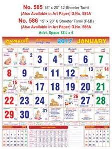 Calendar 2018 Tamil Price R585 Tamil 12 Sheeter Monthly Calendar 2017 With 4