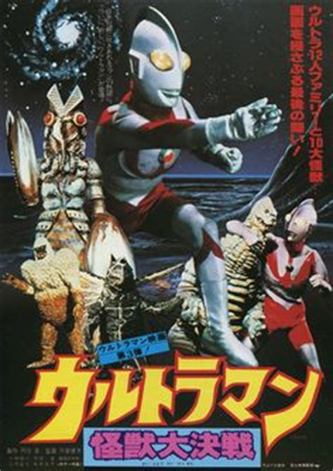 film ultraman tiga episode terakhir ultraman episodes 1966 all things 60s sci fi tv shows