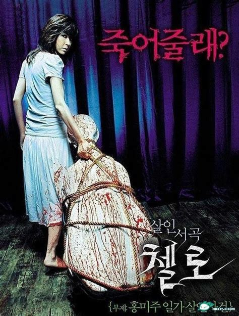 korean horror movies 2015 cello south korea 2005 horrorpedia